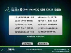 深度技术Ghost Win10 x32位 标准纯净版2016.12月(绝对激活)