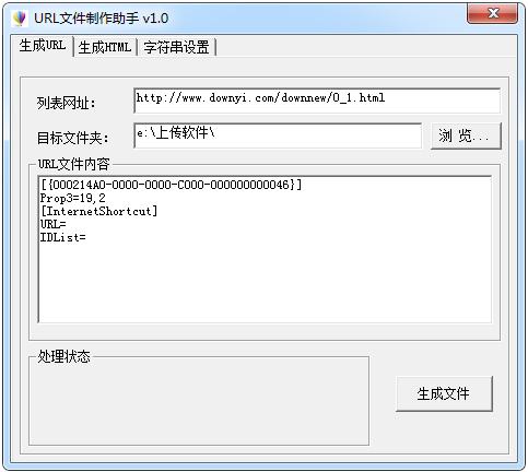 URL文件制作助手 V1.0 绿色版