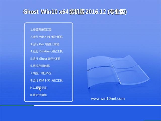 中关村Ghost Win10 x64 纯净标准版2016.12月(完美激活)