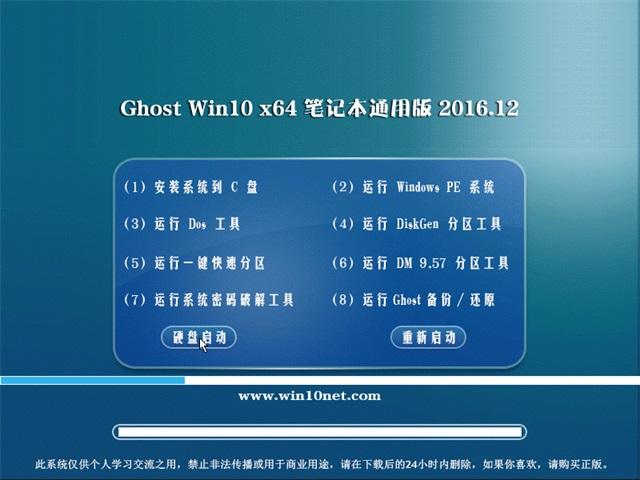 系统之家Ghost Win10 64位 笔记本通用版v2016.12(永久激活)