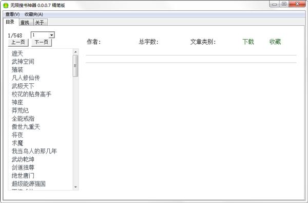 无限搜书神器 V0.0.0.7 绿色版