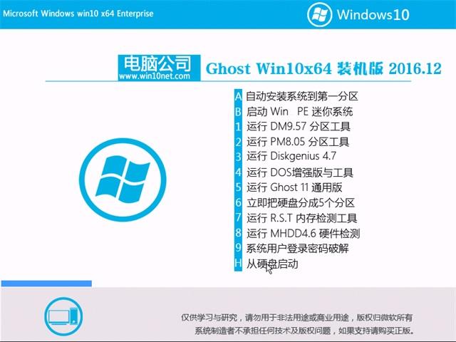电脑公司Ghost Win10 64位 专业版 v2016年12月(无需激活)