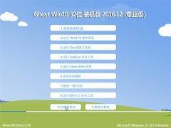 老毛桃Ghost Win10 x32 专业版 v2016.12月(激活版)