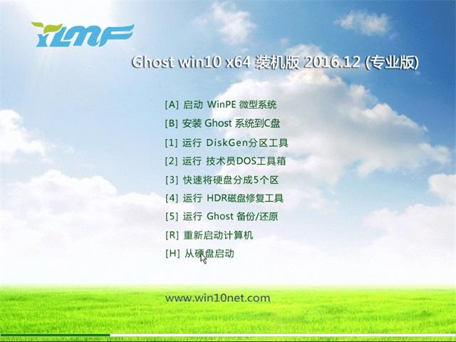 雨林木风Ghost Win10 x64 专业版 V201612(无需激活)