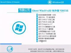 电脑公司Ghost Win10 (32位) 王牌纯净版V201701(绝对激活)