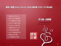 新萝卜家园Ghost Win10 (64位) 精心装机版v2017.01月(激活版)