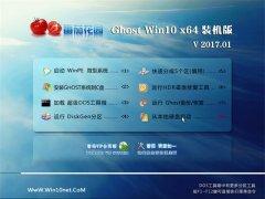 番茄花园Ghost Win10 (X64) 新机装机版v2017年01月(永久激活)