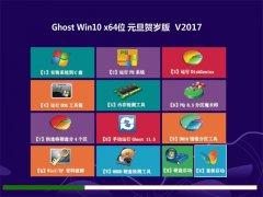 技术员联盟Ghost Win10 X64 元旦贺岁版V2017(绝对激活)