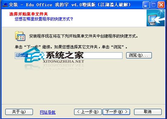 我的字 4.0 简体中文破解安装版