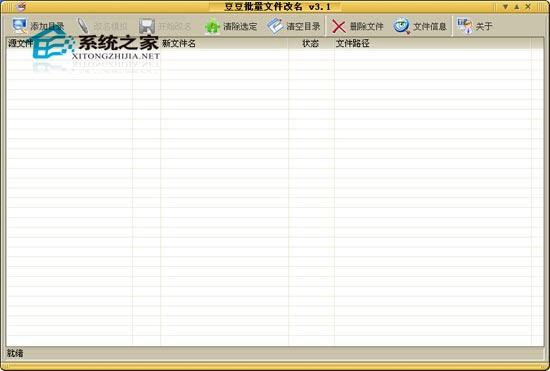 豆豆批量文件改名 3.1 绿色免费版