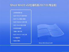 技术员联盟Ghost Win10 32位官方修正版v2017.01月(永久激活)