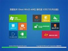 深度技术Ghost Win10 x64经典极速版2017v01(免激活)
