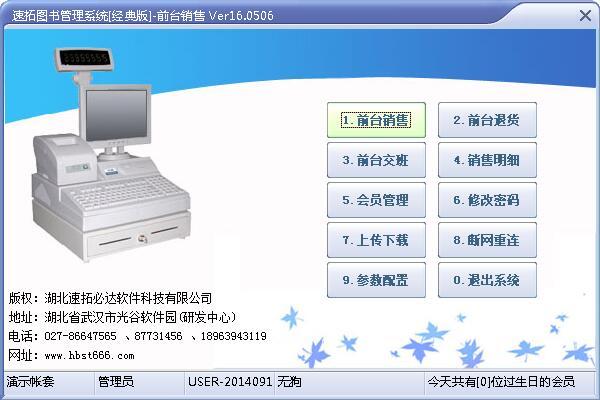速拓图书管理系统 V16.0506 经典版