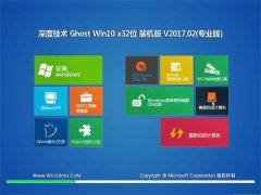 深度技术Ghost Win10 x32 精选装机版v201702(激活版)