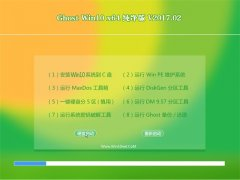 999宝藏网Ghost Win10 x64位 多功能纯净版2017V02(完美激活)