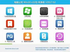 电脑公司Ghost Win10 32位 安全纯净版2017V02(自动激活)
