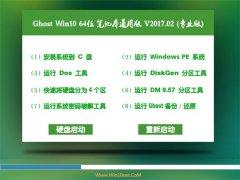 系统之家Ghost Win10 X64位 可靠笔记本通用版2017.02月(完美激活)