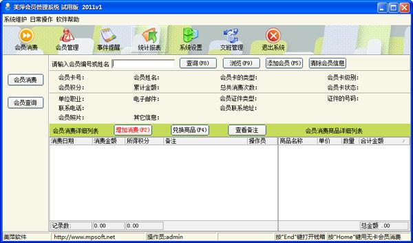 美萍会员管理系统2010 V1
