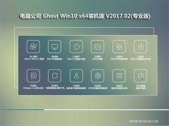电脑公司Ghost Win10 64位 安全稳定版2017V02(免激活)