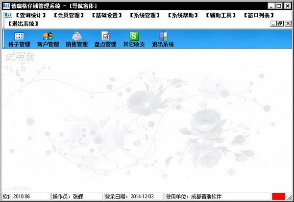 普瑞格子铺管理系统 V2010.06