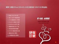 新萝卜家园Ghost Win10 X32 极速通用版v2017.02(无需激活)