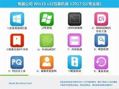 电脑公司Ghost Win10 X32 珍藏稳定版2017.02(激活版)