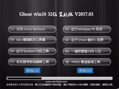 电脑店Ghost Win10 X32位 极速装机版2017v03(免激活)