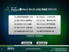 深度技术Ghost Win10 64位 官方纯净版V201703(免激活)