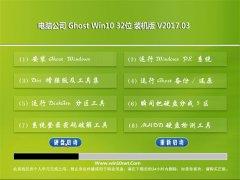 电脑公司Ghost Win10 x32位 经典装机版v2017.03(自动激活)