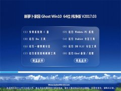 新萝卜家园Ghost Win10 X64 好用纯净版v201703(免激活)