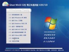 中关村Ghost Win10 X32位 笔记本通用版V201703(无需激活)