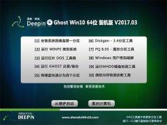 深度技术Ghost Win10 (64位) 旗舰增强版V201703(激活版)