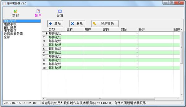 账号密码器 V1.0 绿色版
