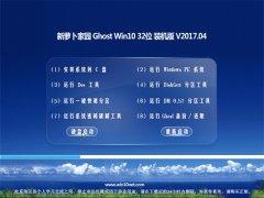 新萝卜家园Ghost Win10 32位 多功能装机版2017年04月(免激活)