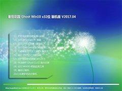 番茄花园Ghost Win10 x32位 精选装机版v2017.04月(绝对激活)