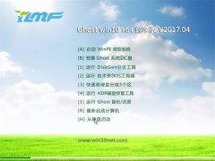雨林木风Ghost Win10 64位 精选纯净版V2017.04月(免激活)