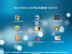 U大师Ghost Win10 x32 笔记本通用版V2017年04月(免激活)