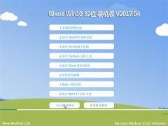 技术员联盟Ghost Win10 32位 超纯装机版v201704(永久激活)
