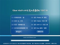 电脑店Ghost Win10 (X64) 笔记本通用版V201704(无需激活)