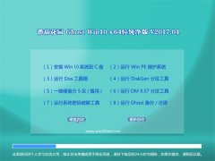 番茄花园Ghost Win10 64位 纯净版2017.04(无需激活)