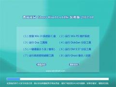 番茄花园Ghost Win10 x64位 通用安全版2017.04月(自动激活)