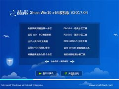 深度技术Ghost Win10 X64 装机旗舰版v2017年04月(激活版)
