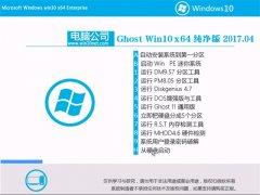 电脑公司Ghost Win10 X64位 纯净版2017年04月(无需激活)