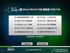 深度技术Ghost Win10 X32 增强修正版v2017.04(免激活)