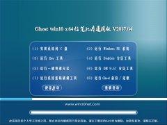 电脑店Ghost Win10 (X64) 笔记本通用版v2017年04月(完美激活)