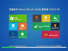 深度技术Ghost Win10 X64位 通用装机版2017年05月(免激活)