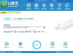 u老九u盘启动盘制作工具v7.0最新版