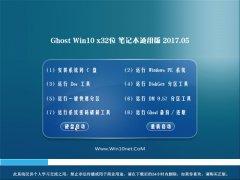 电脑店Ghost Win10 32位 笔记本通用版V201705(激活版)