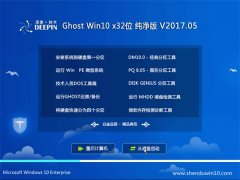 深度技术Ghost Win10 (X32) 全新纯净版V2017年05月(永久激活)