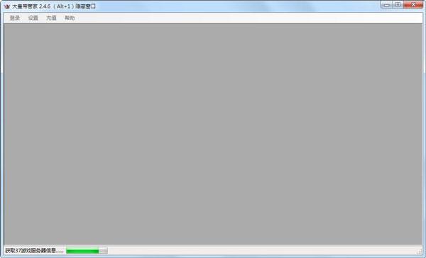 大皇帝管家辅助 V2.4.6.0 绿色版